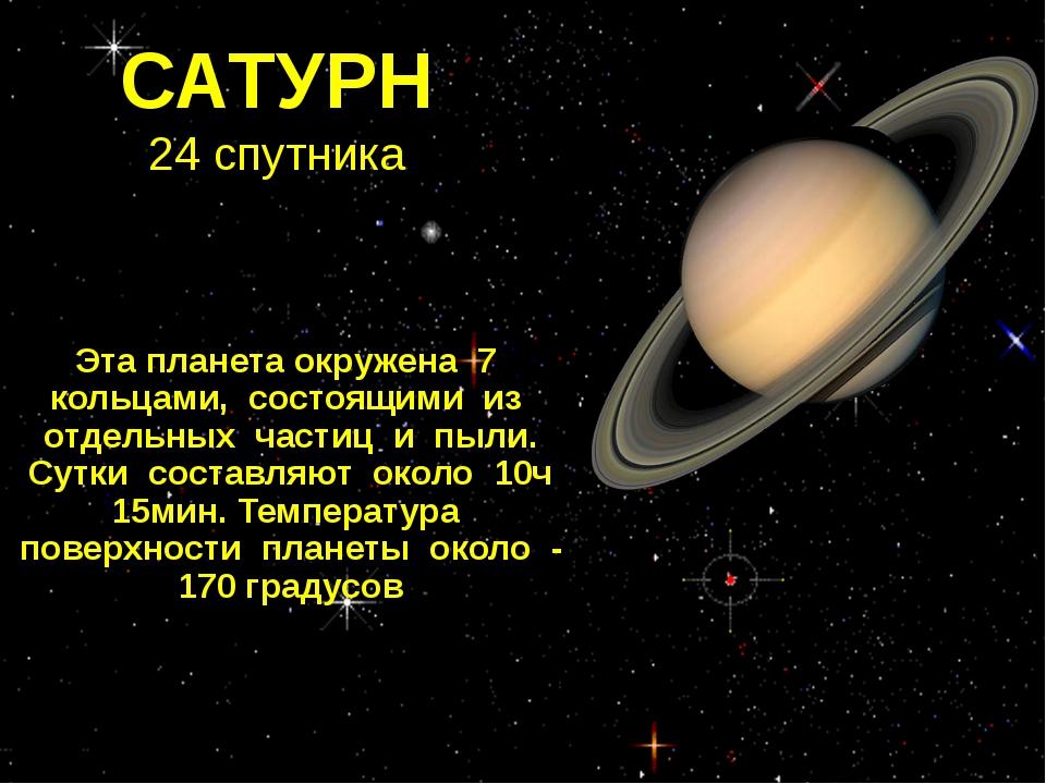 САТУРН 24 спутника Эта планета окружена 7 кольцами, состоящими из отдельных ч...