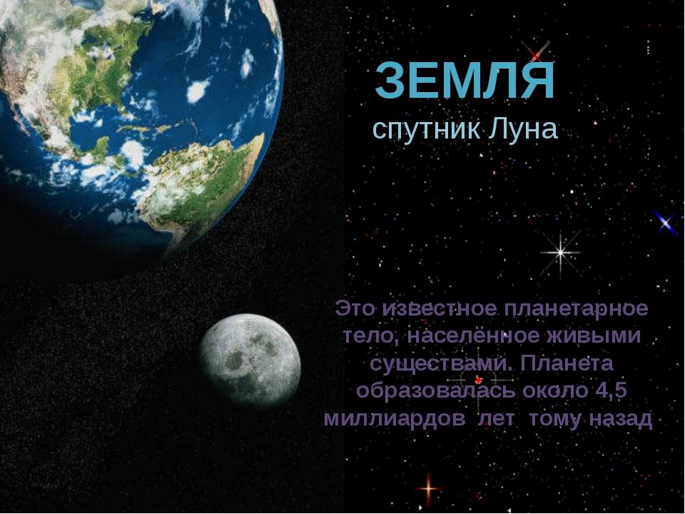 ЗЕМЛЯ спутник Луна Это известное планетарное тело, населённое живыми существа...