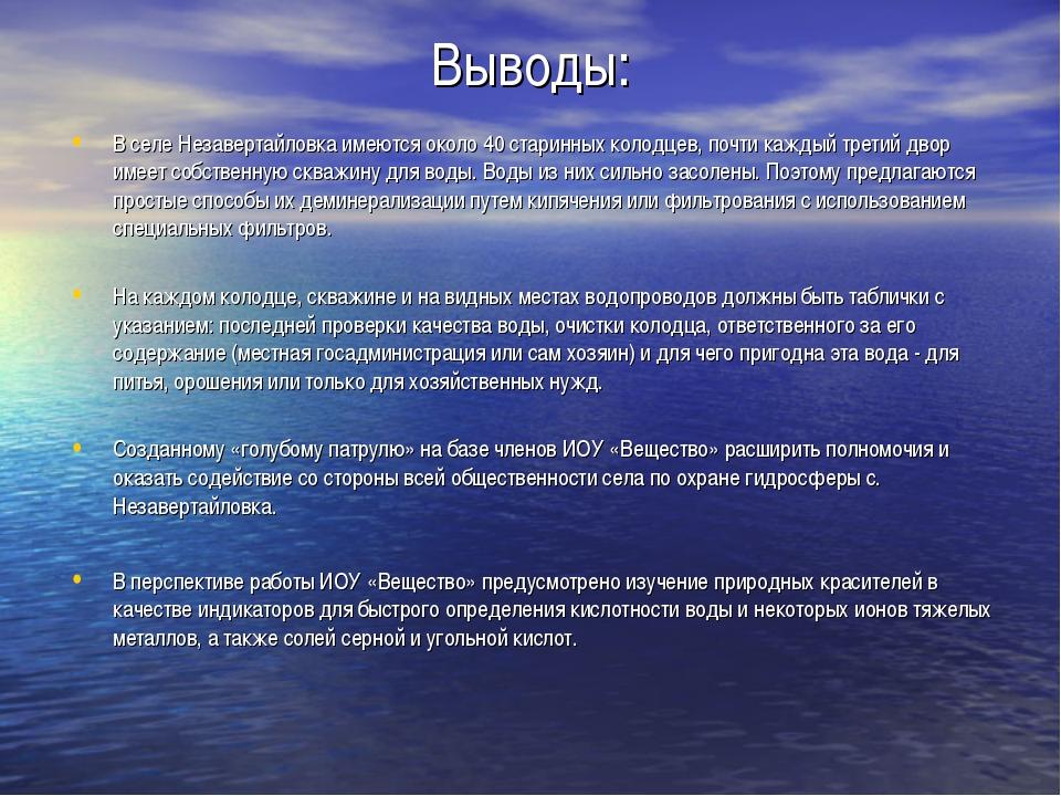 Выводы: В селе Незавертайловка имеются около 40 старинных колодцев, почти каж...
