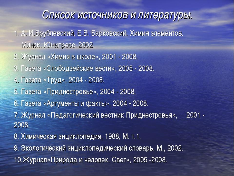 Список источников и литературы. 1. А. И.Врублевский, Е.В. Барковский. Химия э...