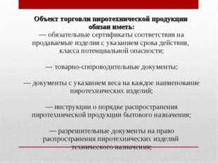 Объект торговли пиротехнической продукции обязан иметь: — обязательные сертиф