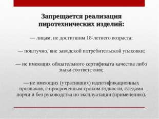 Запрещается реализация пиротехнических изделий: — лицам, не достигшим 18-летн