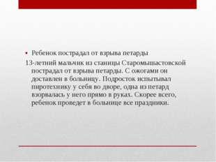 Ребенок пострадал от взрыва петарды 13-летний мальчик из станицы Старомышасто