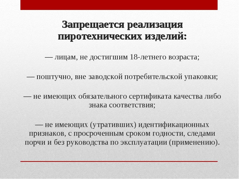 Запрещается реализация пиротехнических изделий: — лицам, не достигшим 18-летн...