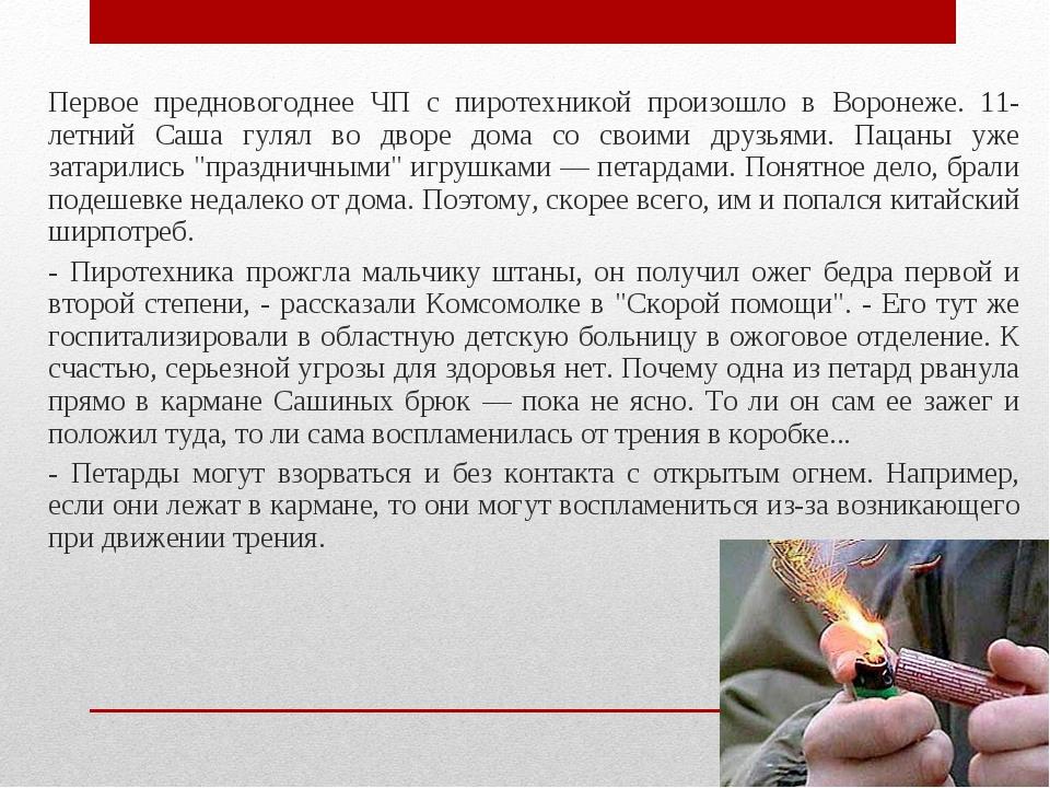 Первое предновогоднее ЧП с пиротехникой произошло в Воронеже. 11-летний Саша...