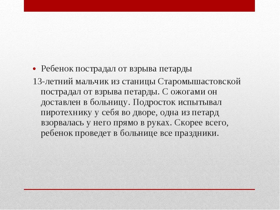 Ребенок пострадал от взрыва петарды 13-летний мальчик из станицы Старомышасто...