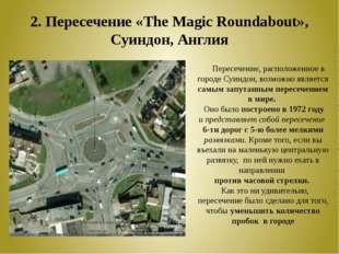2. Пересечение «The Magic Roundabout», Суиндон, Англия Пересечение, расположе