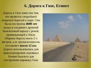 6. Дорога к Гизе, Египет Дорога к Гизе известна тем, что является старейшей м