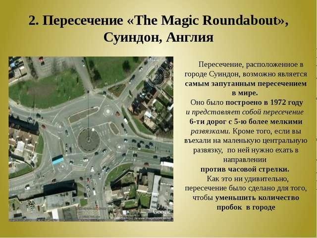 2. Пересечение «The Magic Roundabout», Суиндон, Англия Пересечение, расположе...