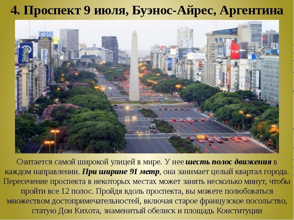4. Проспект 9 июля, Буэнос-Айрес, Аргентина Считается самой широкой улицей в...