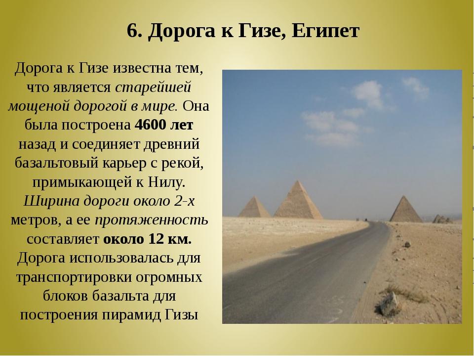 6. Дорога к Гизе, Египет Дорога к Гизе известна тем, что является старейшей м...