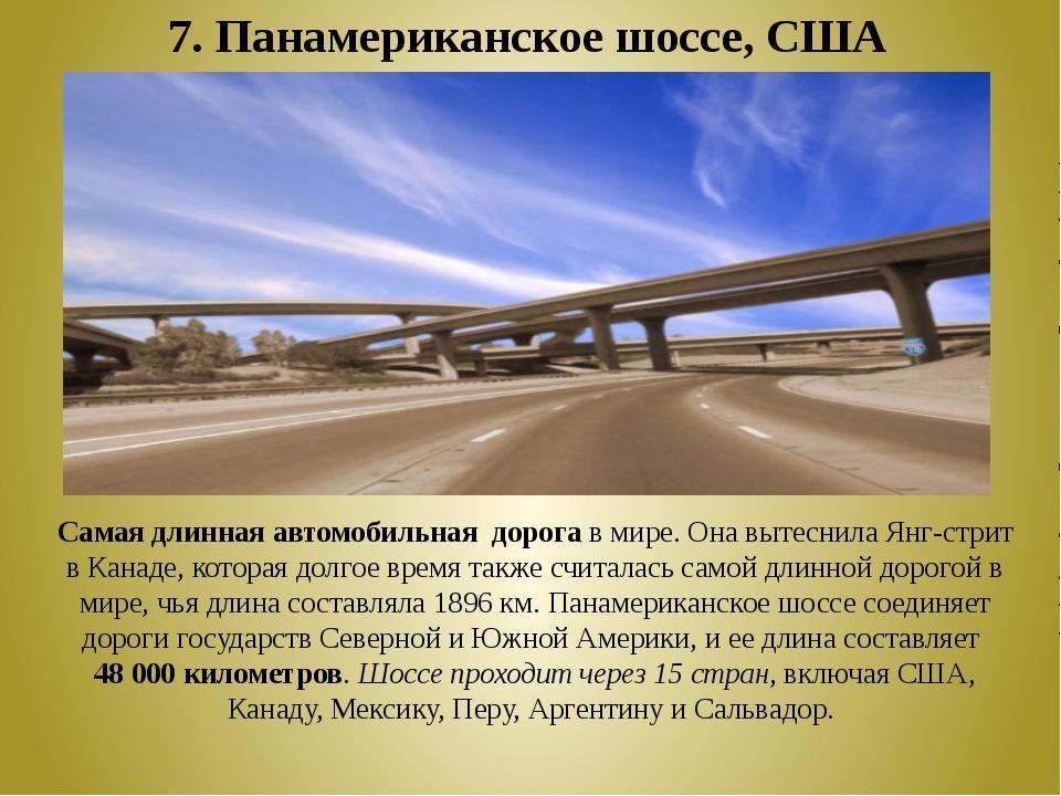 7. Панамериканское шоссе, США Самая длинная автомобильная дорога в мире. Она...
