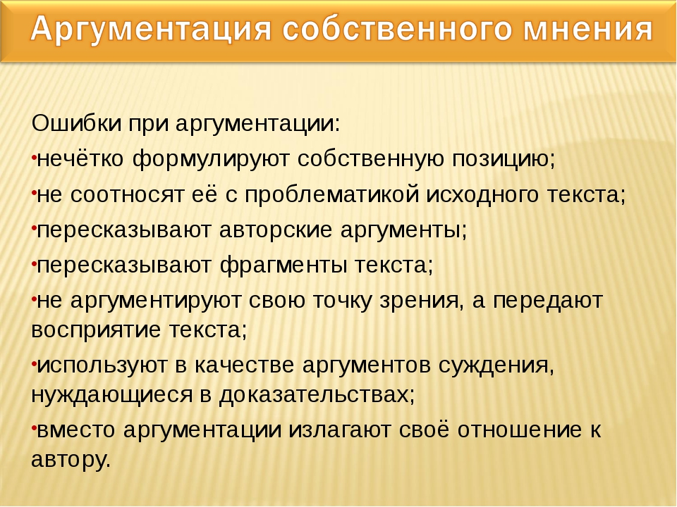 Ошибки при аргументации: нечётко формулируют собственную позицию; не соотнося...