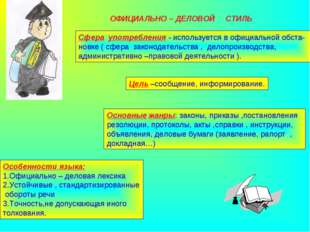 ОФИЦИАЛЬНО – ДЕЛОВОЙ СТИЛЬ Сфера употребления - используется в официальной о