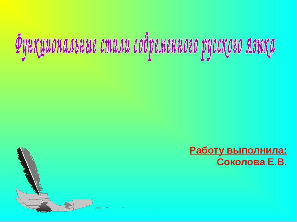 . Работу выполнила: Соколова Е.В. .