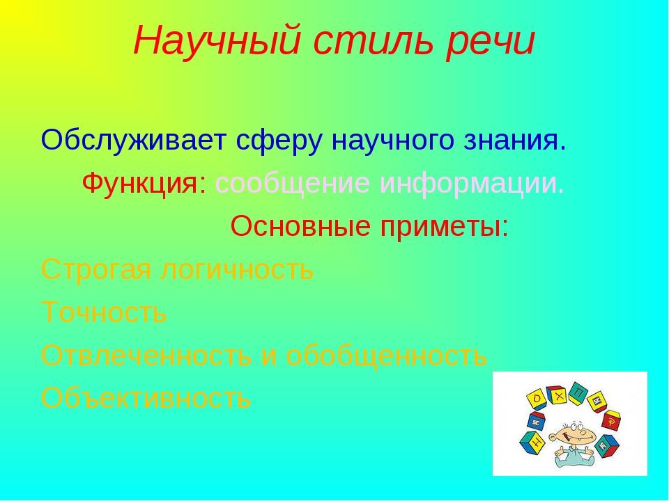 Научный стиль речи Обслуживает сферу научного знания. Функция: сообщение инфо...