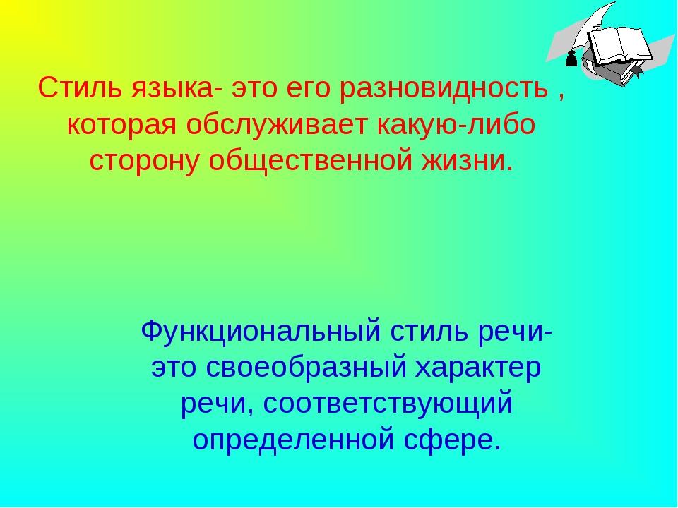 Стиль языка- это его разновидность , которая обслуживает какую-либо сторону о...