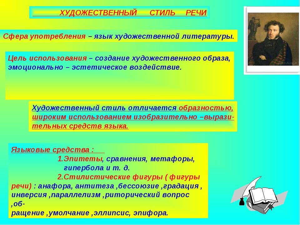 ХУДОЖЕСТВЕННЫЙ СТИЛЬ РЕЧИ Сфера употребления – язык художественной литератур...