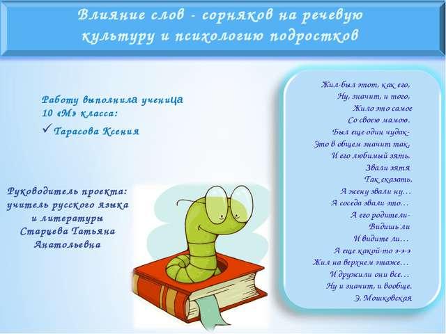 Влияние слов - сорняков на речевую культуру и психологию подростков Работу вы...