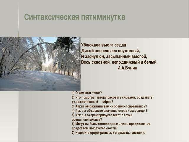 Синтаксическая пятиминутка Убаюкала вьюга седая Дикой песнею лес опустелый, И...