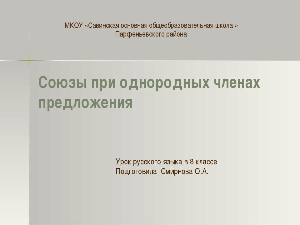 Союзы при однородных членах предложения Урок русского языка в 8 классе Подгот...