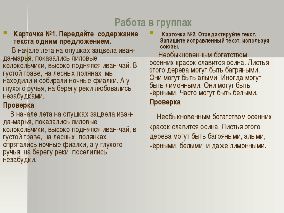 Работа в группах Карточка №1. Передайте содержание текста одним предложением...