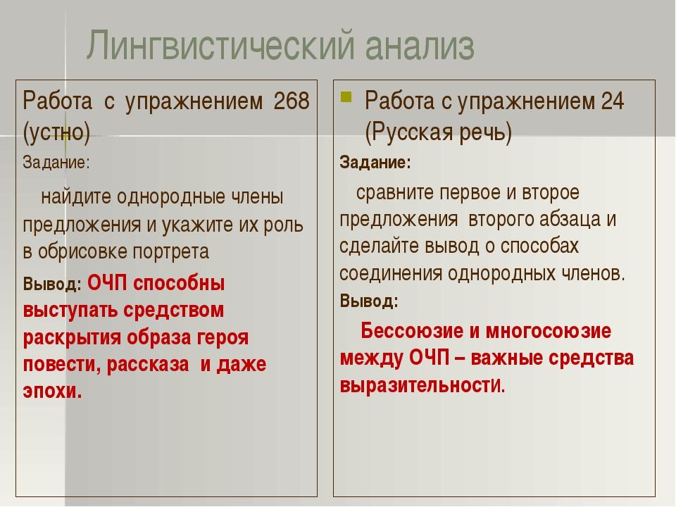Лингвистический анализ Работа с упражнением 268 (устно) Задание: найдите одно...