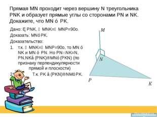 Прямая MN проходит через вершину N треугольника PNK и образует прямые углы со