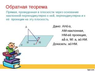 Обратная теорема Прямая, проведенная в плоскости через основание наклонной пе
