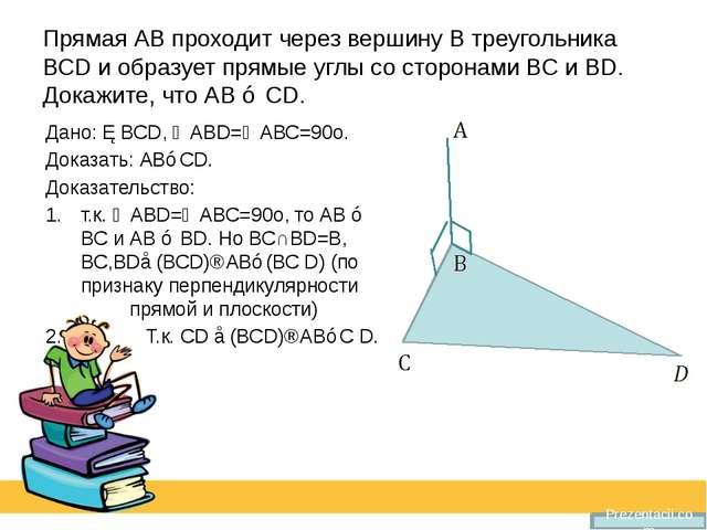 Прямая АВ проходит через вершину В треугольника ВСD и образует прямые углы со...