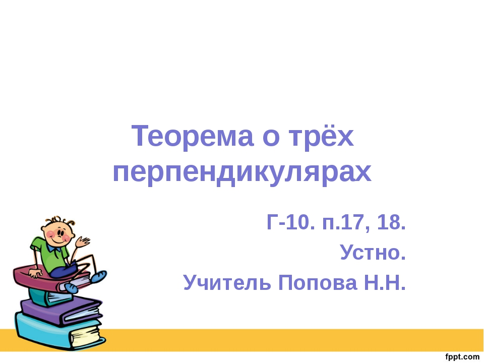 Теорема о трёх перпендикулярах Г-10. п.17, 18. Устно. Учитель Попова Н.Н.