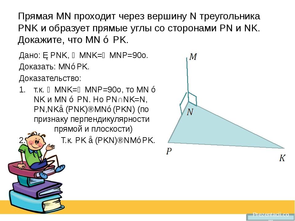 Прямая MN проходит через вершину N треугольника PNK и образует прямые углы со...