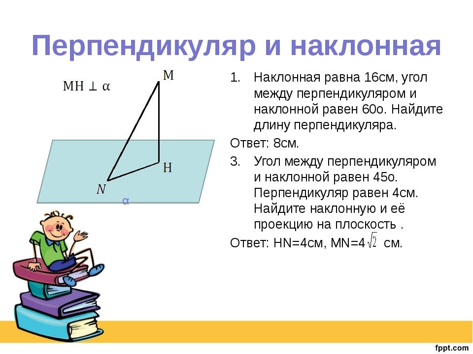 Перпендикуляр погорелова.в наклонная классов по и гдз геометрии тема 8ых