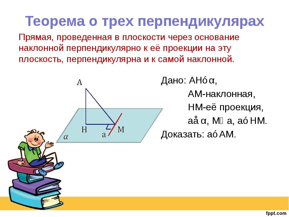 Теорема о трех перпендикулярах Прямая, проведенная в плоскости через основани...