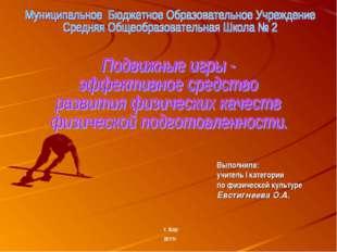 Выполнила: учитель I категории по физической культуре Евстигнеева О.А. г. Бор