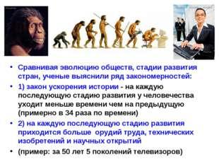 Сравнивая эволюцию обществ, стадии развития стран, ученые выяснили ряд законо