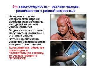 3-я закономерность - разные народы развиваются с разной скоростью На одном и