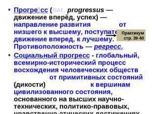 Прогре́сс(лат.progressus— движение вперёд, успех) — направление развития о