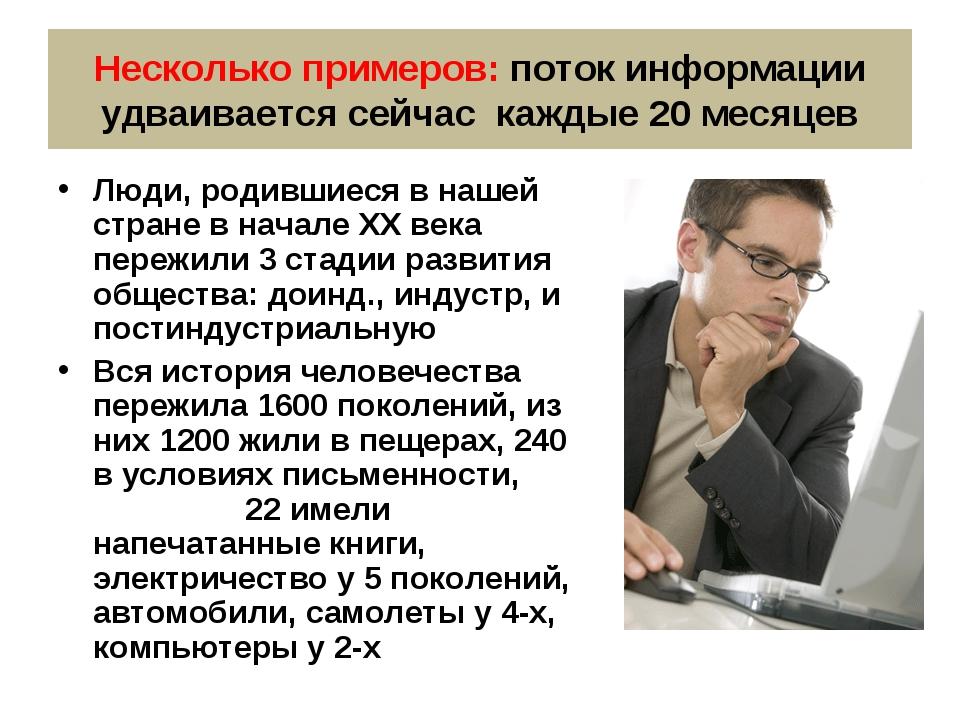 Несколько примеров: поток информации удваивается сейчас каждые 20 месяцев Люд...