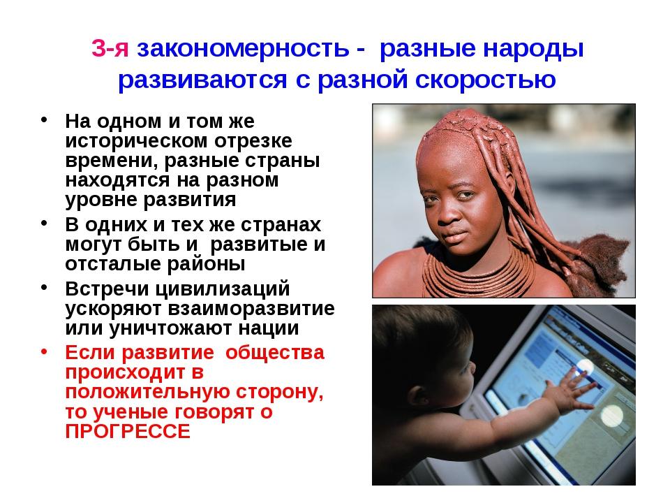 3-я закономерность - разные народы развиваются с разной скоростью На одном и...