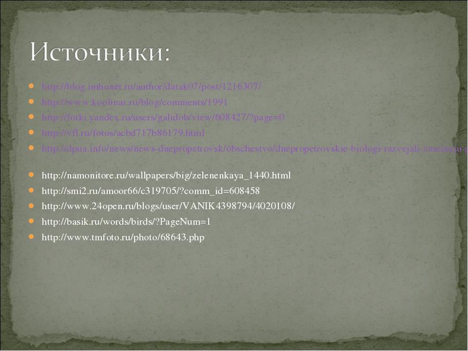 http://blog.imhonet.ru/author/datak07/post/1216307/ http://www.koolinar.ru/bl...