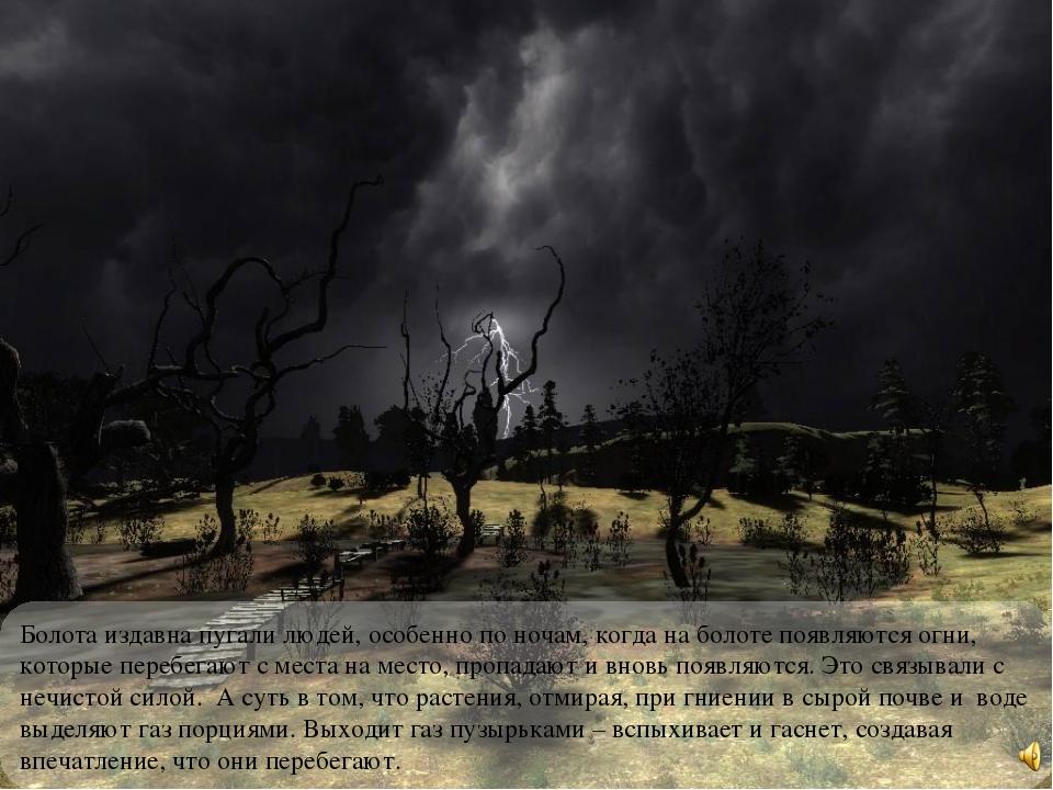 Болота издавна пугали людей, особенно по ночам, когда на болоте появляются ог...