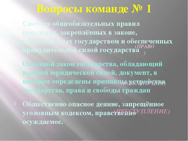 Вопросы команде № 1 Система общеобязательных правил поведения, закреплённых в...