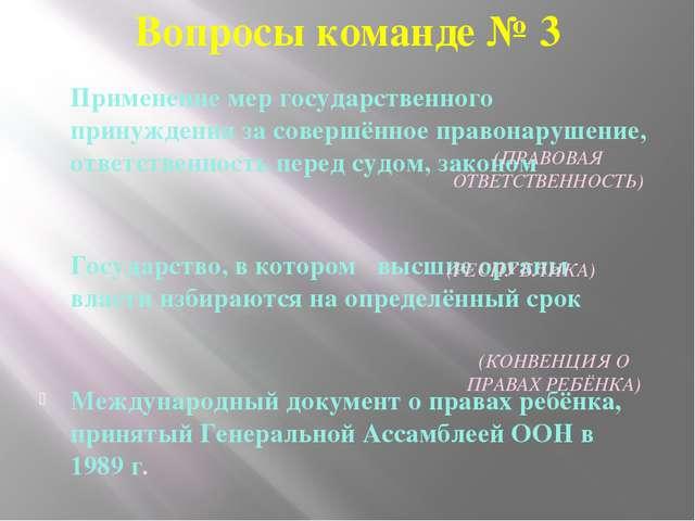 Вопросы команде № 3 Применение мер государственного принуждения за совершённо...