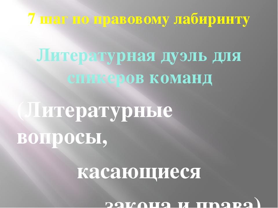 7 шаг по правовому лабиринту Литературная дуэль для спикеров команд (Литерату...