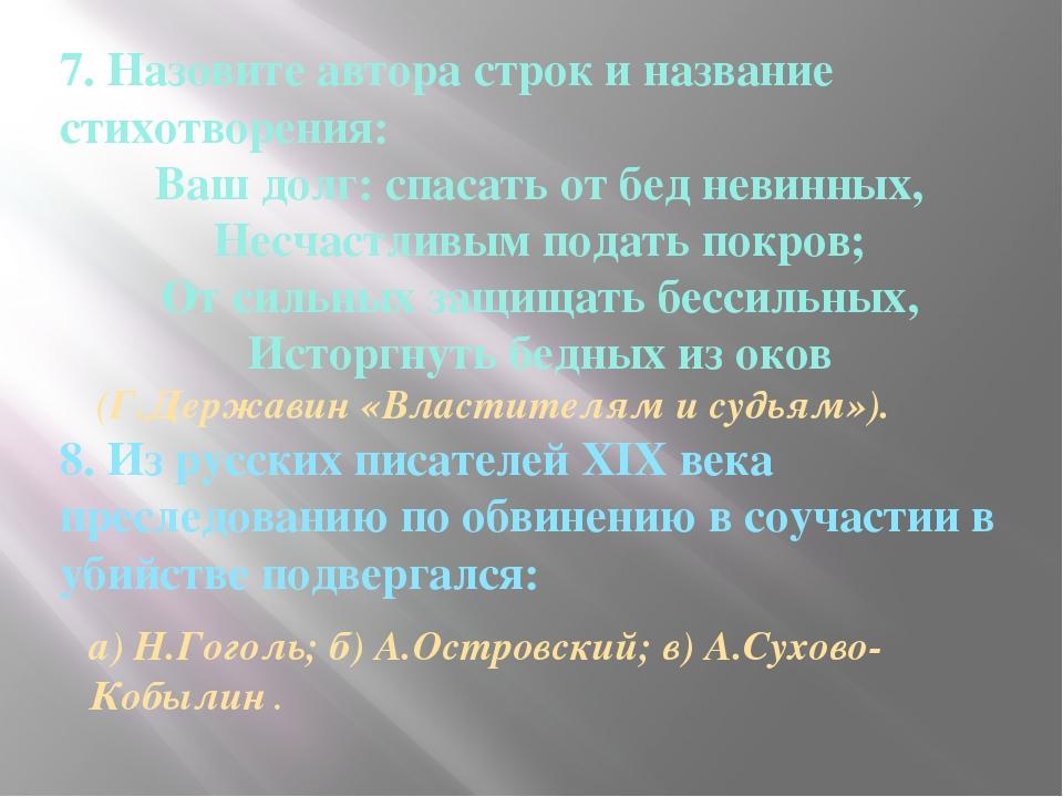 7. Назовите автора строк и название стихотворения: Ваш долг: спасать от бед н...