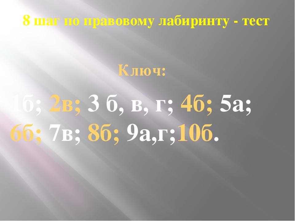 8 шаг по правовому лабиринту - тест Ключ: 1б; 2в; 3 б, в, г; 4б; 5а; 6б; 7в;...