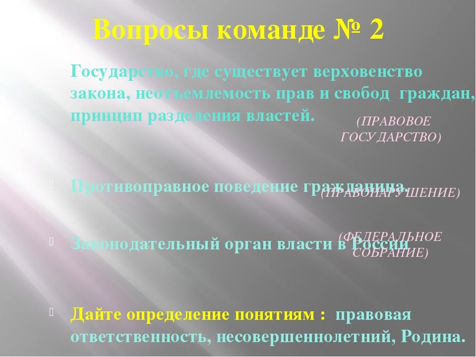 Вопросы команде № 2 Государство, где существует верховенство закона, неотъемл...