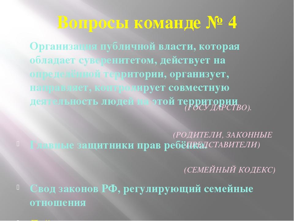 Вопросы команде № 4 Организация публичной власти, которая обладает суверените...
