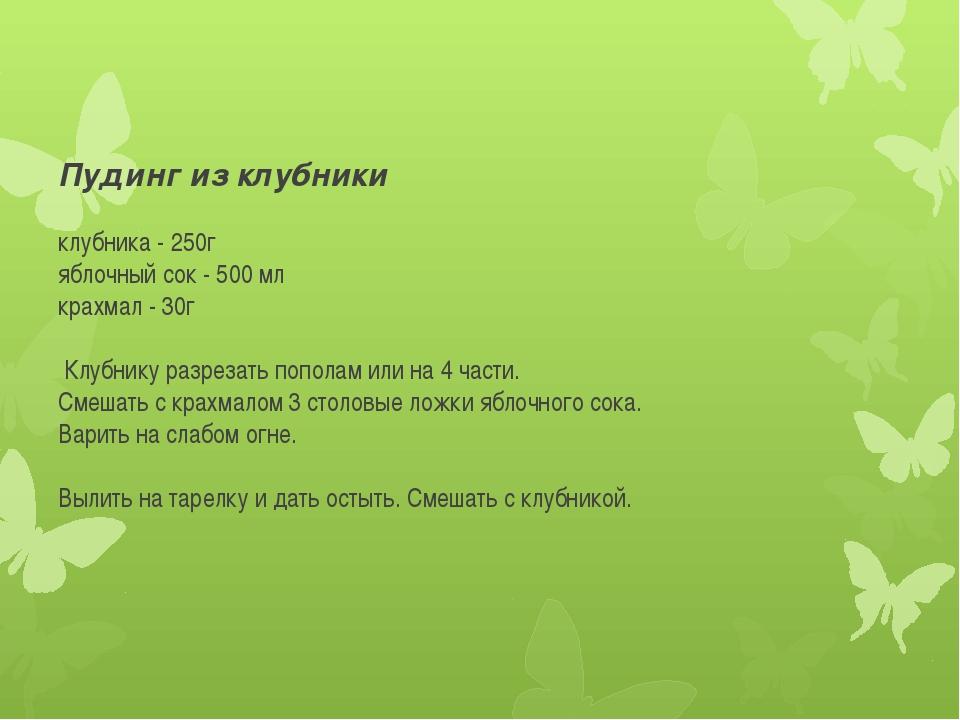 Пудинг из клубники клубника - 250г яблочный сок - 500 мл крахмал - 30г Клубни...
